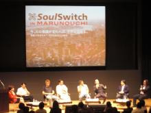 soulswitch