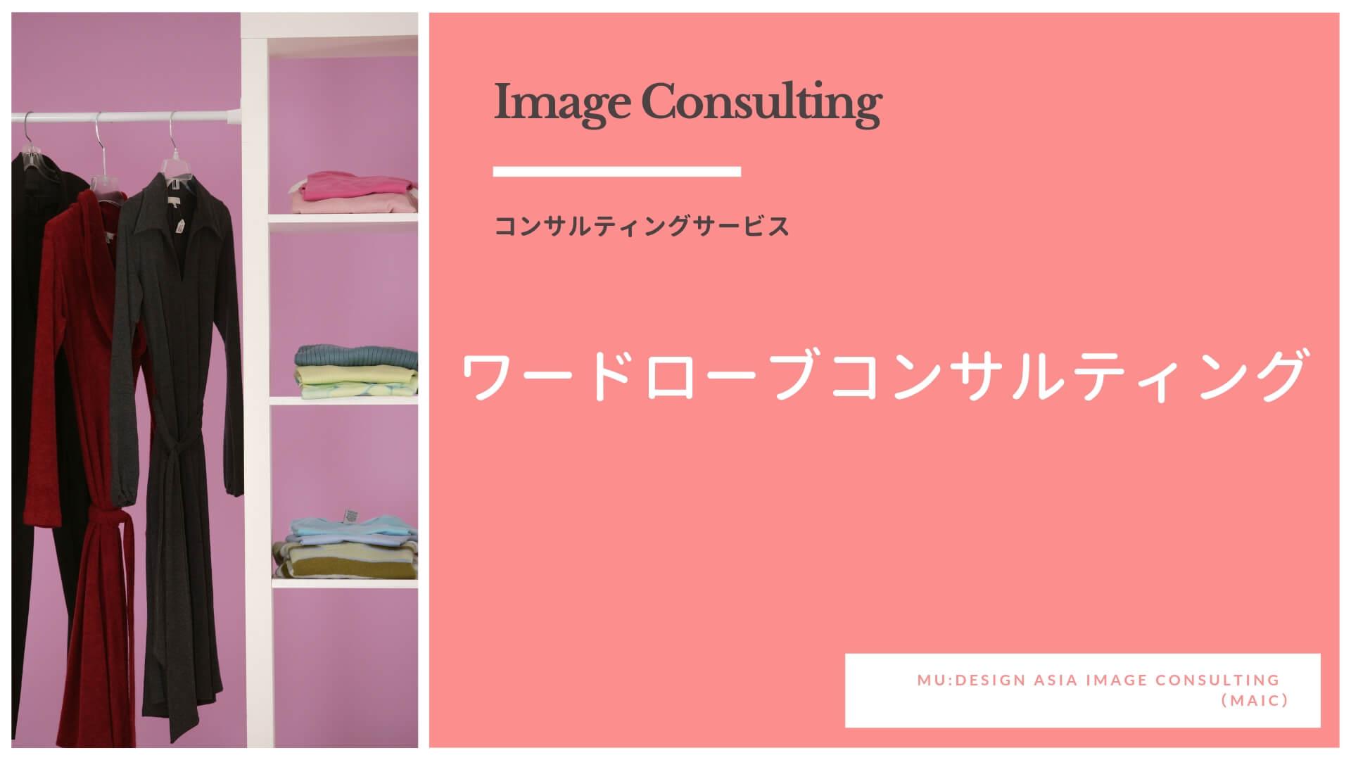 Wardrobe Image Consultation