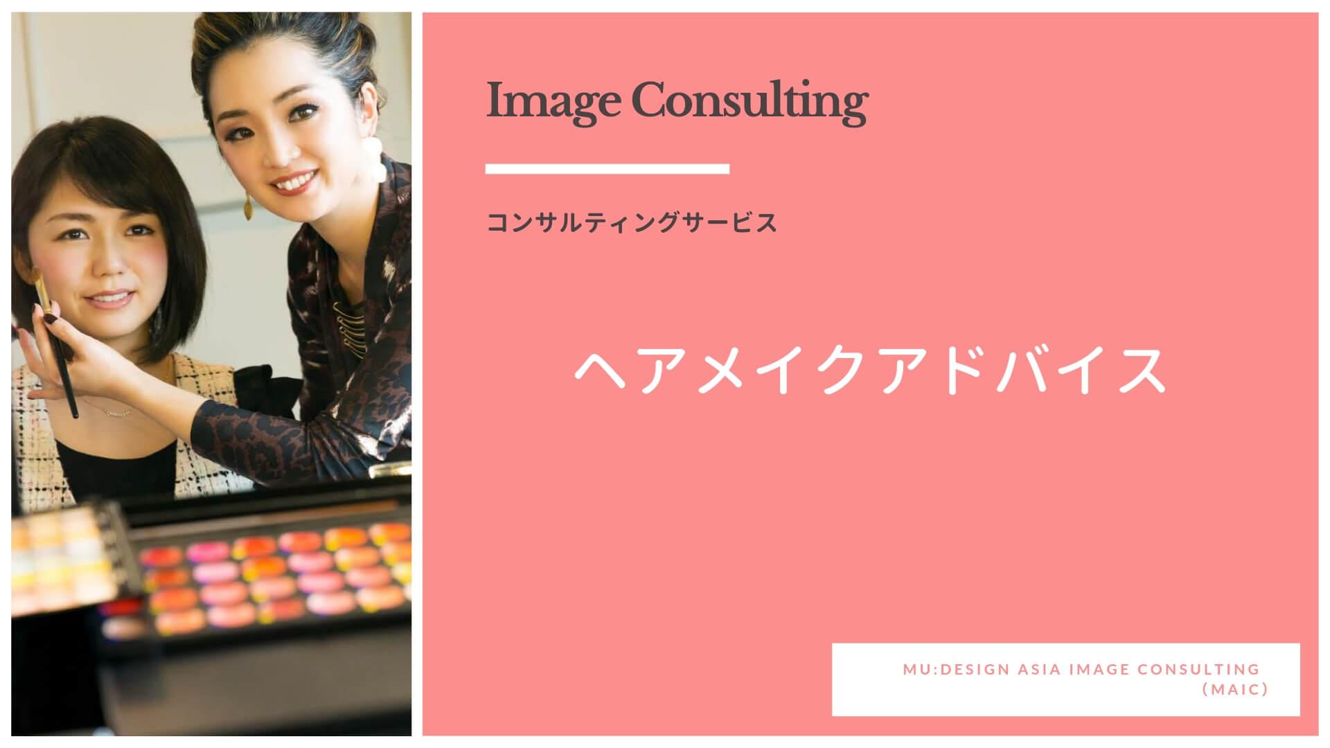 Makeup Image Consultation