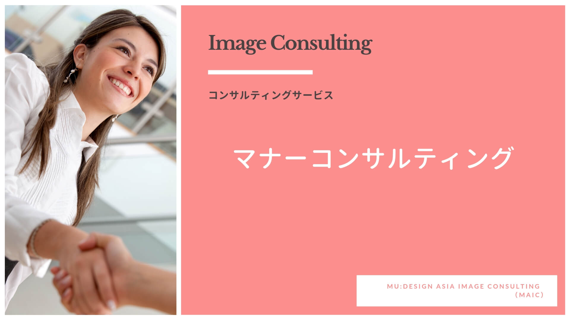 Manner Image Consultation