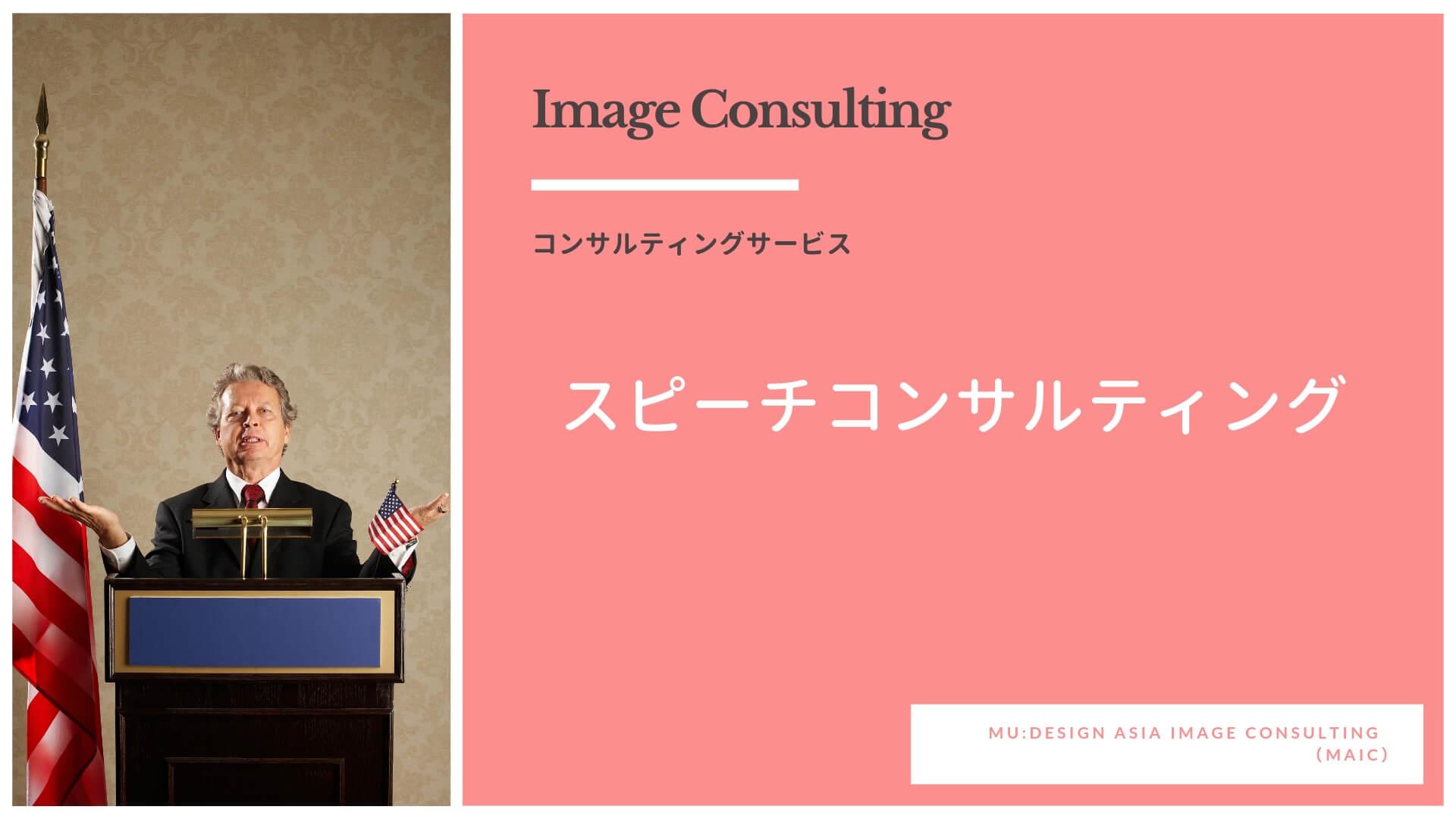 Speech Image Consultation