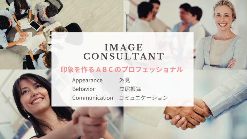 Image Consulting ABC