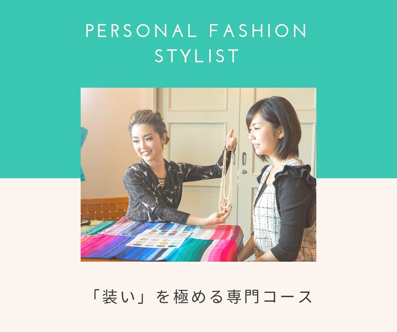 イメージコンサルタント養成講座ファッションスタイリスト専攻バナー