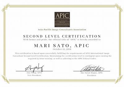 APIC認定証