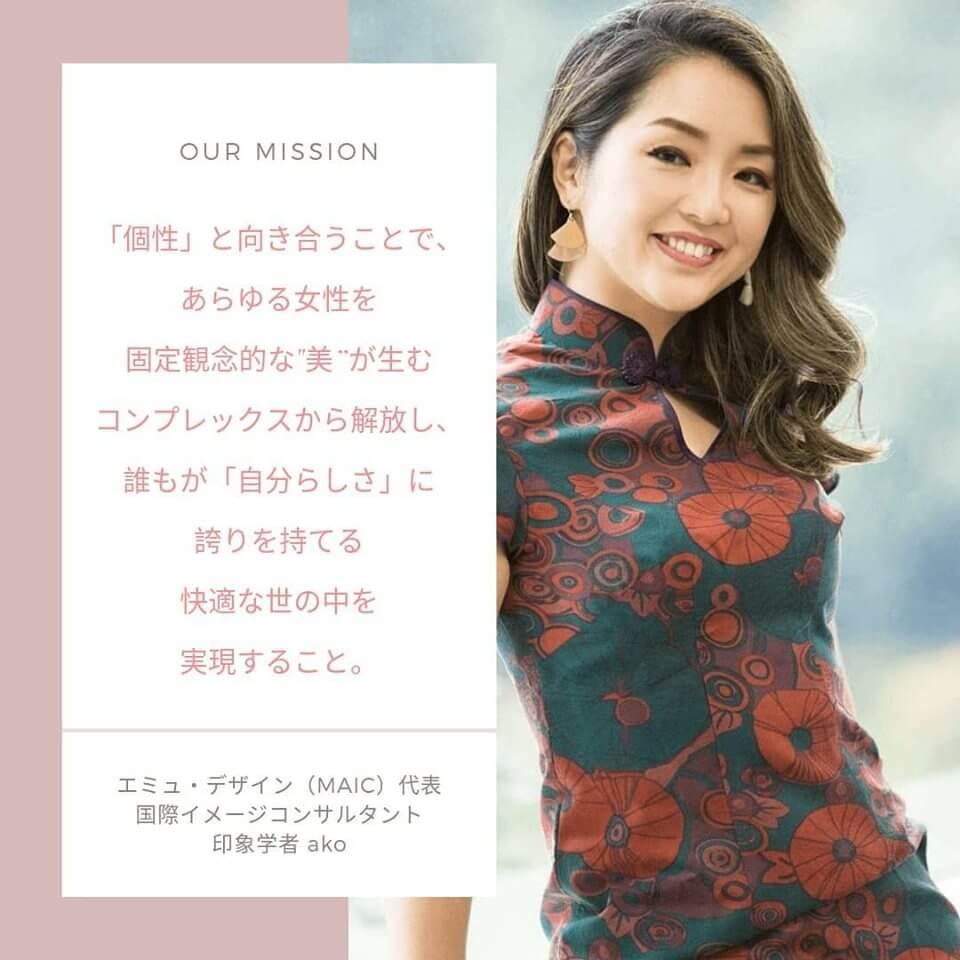 エミュ・デザイン・アジア・イメージコンサルティングのミッション