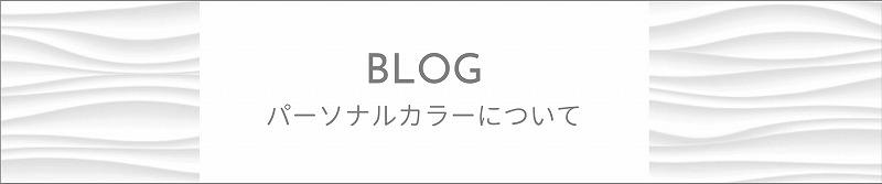 ブログ:パーソナルカラーについて