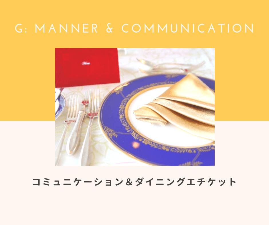 マナーコミュニケーションバナー
