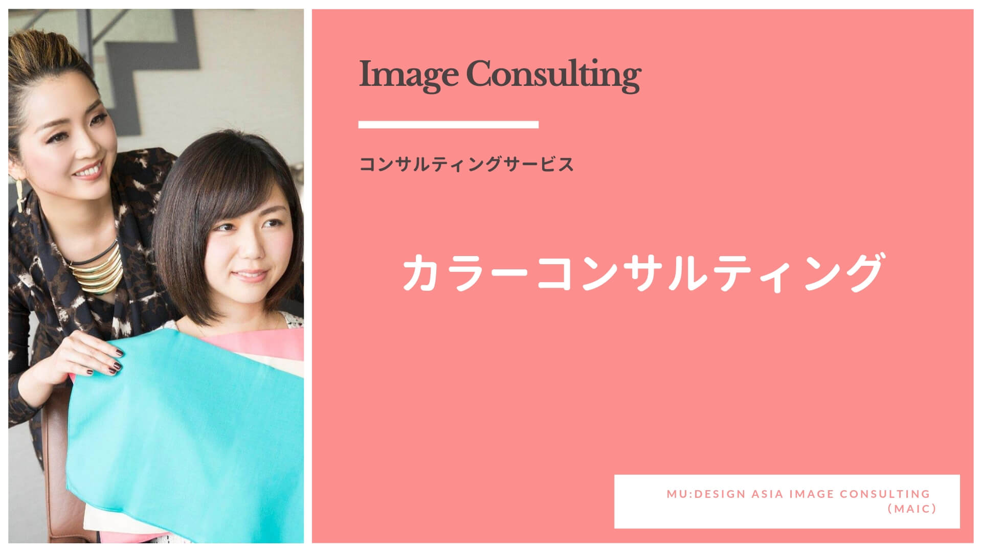 Personal Color Consultation
