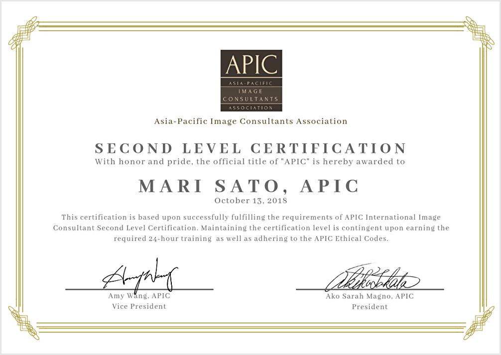アジアパシフィックイメージコンサルタント協会認定証