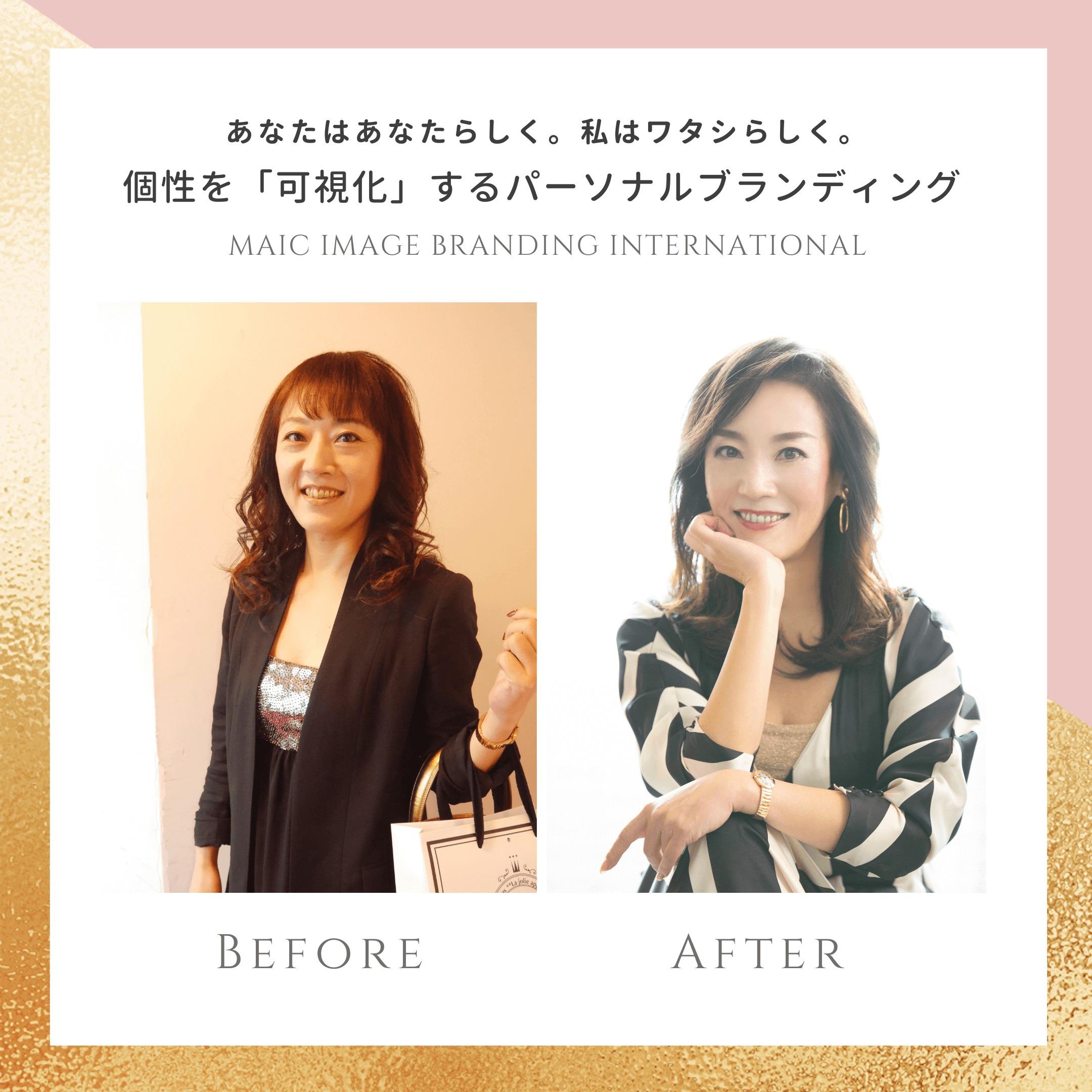 Before After Shoko
