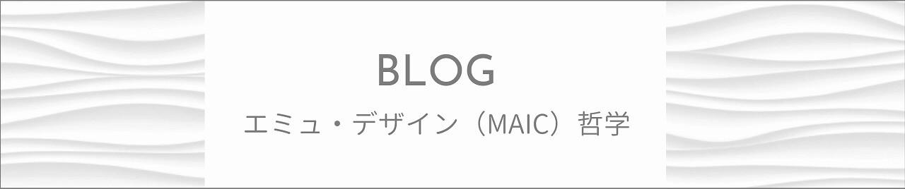 ブログバナーMAIC