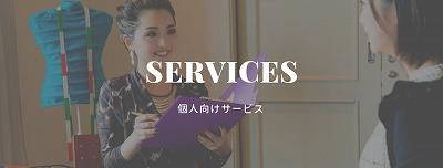 イメージコンサルティングサービスバナー