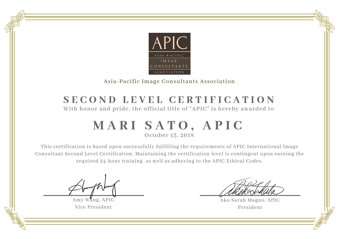 APIC認定証大