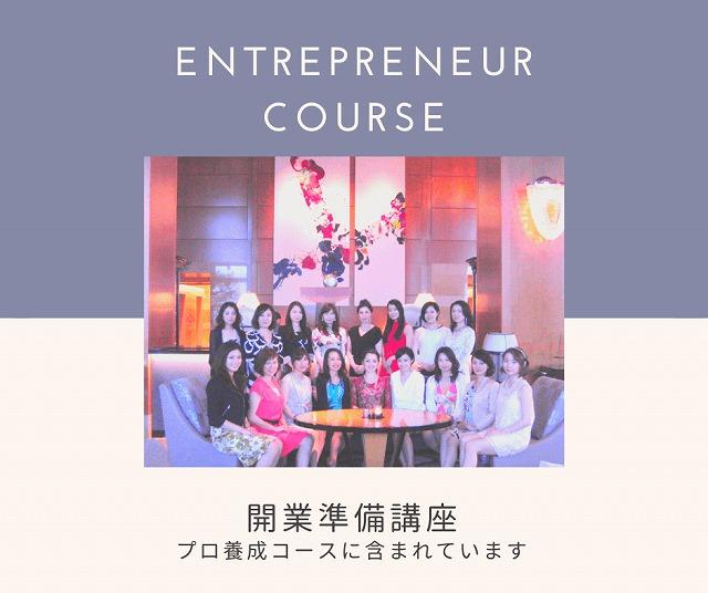 起業/開業準備講座
