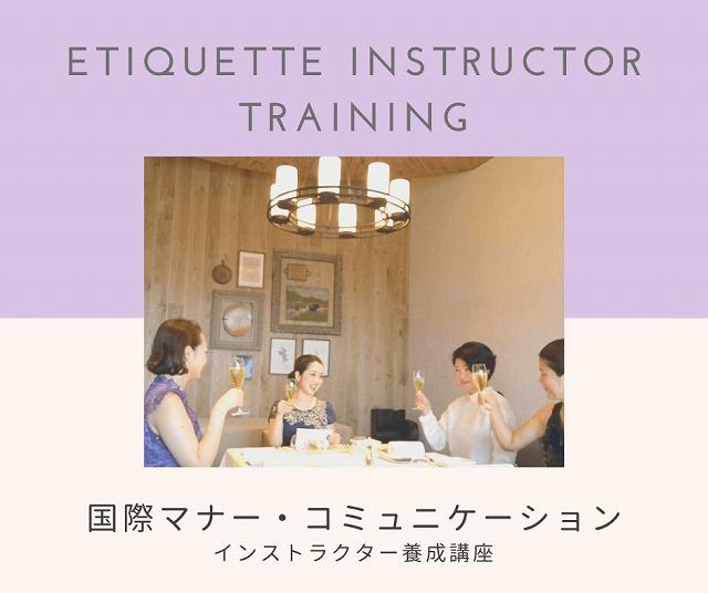 マナー講師資格