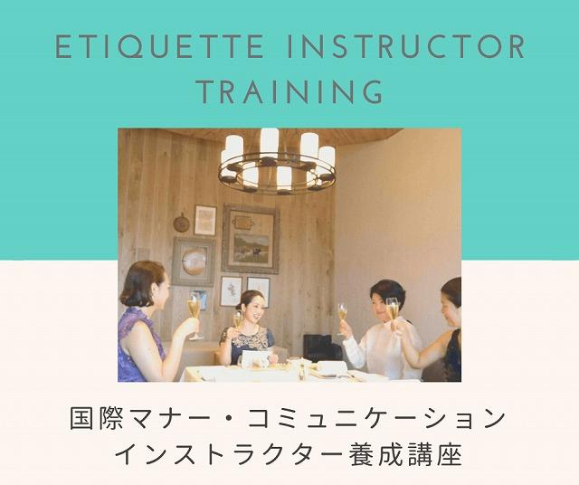 国際マナー講師資格