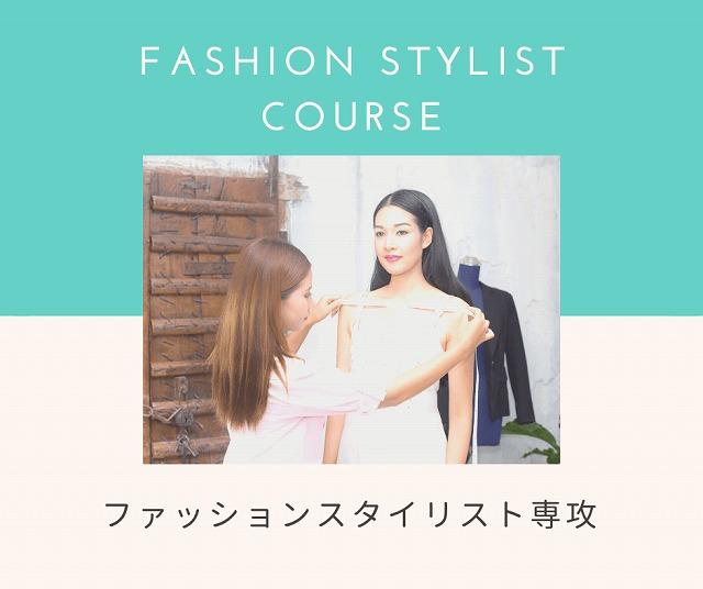 ファッションスタイリスト資格