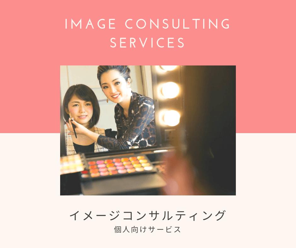 イメージコンサルティング個人向けサービスバナー