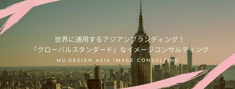 グローバルスタンダードなイメージコンサルティング