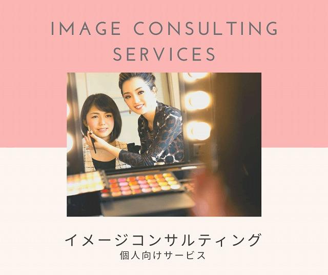 イメージコンサルティング個人向けサービス