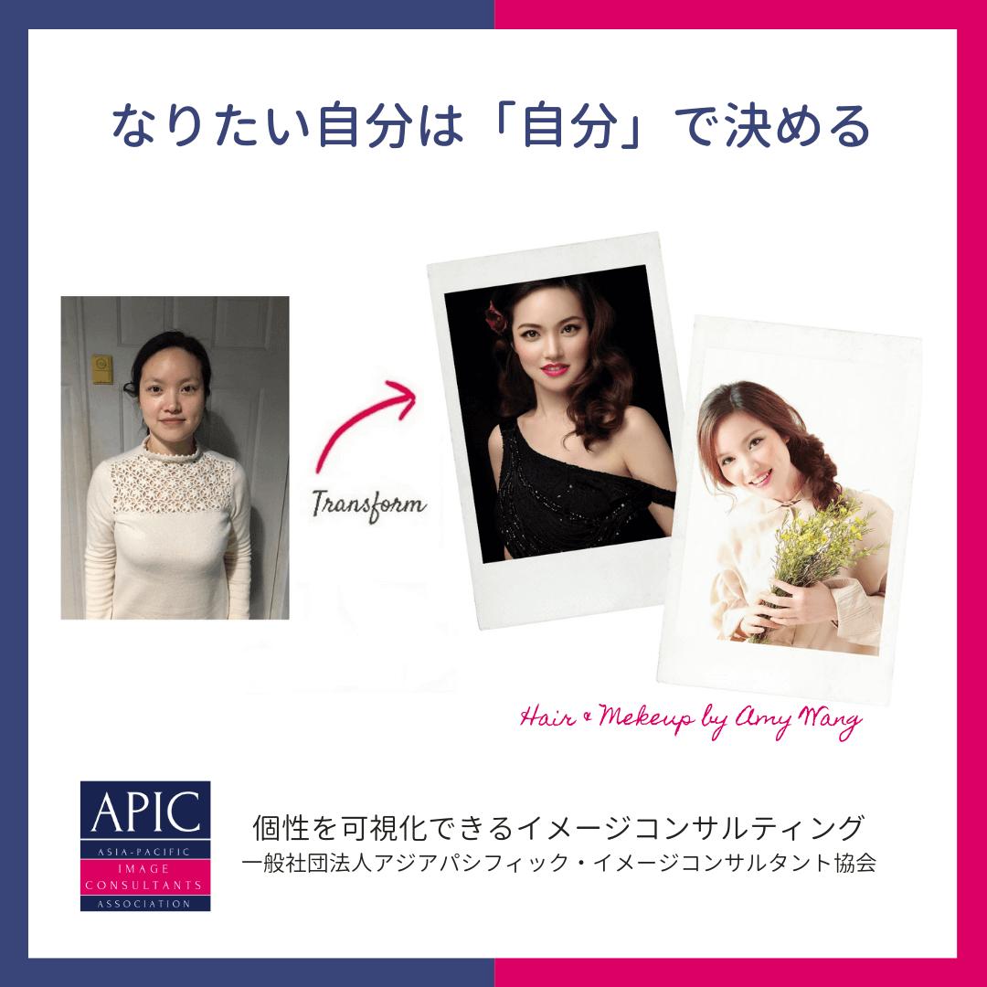 イメージコンサルティング顔診断