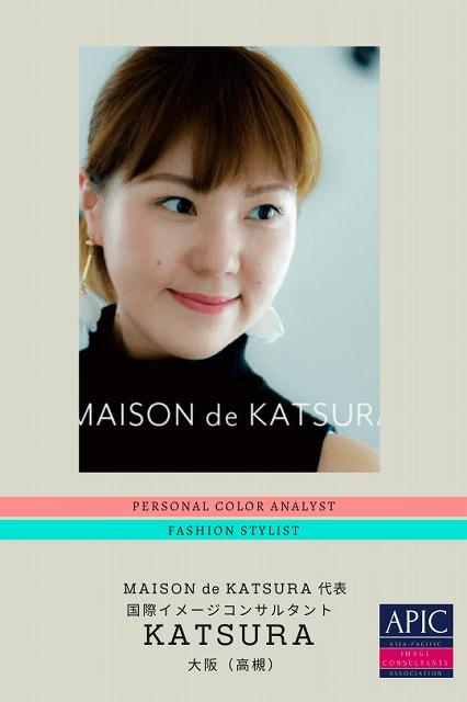 MAIC認定国際イメージコンサルタント KATSURA
