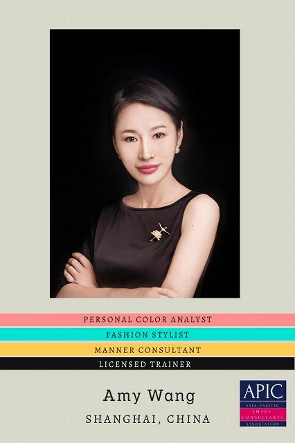 MAIC認定国際イメージコンサルタント Amy Wang