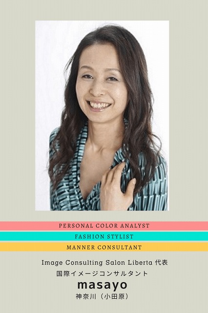 MAIC認定国際イメージコンサルタント masayo