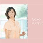 卒業生の声:松田紋樹子さん(東京)