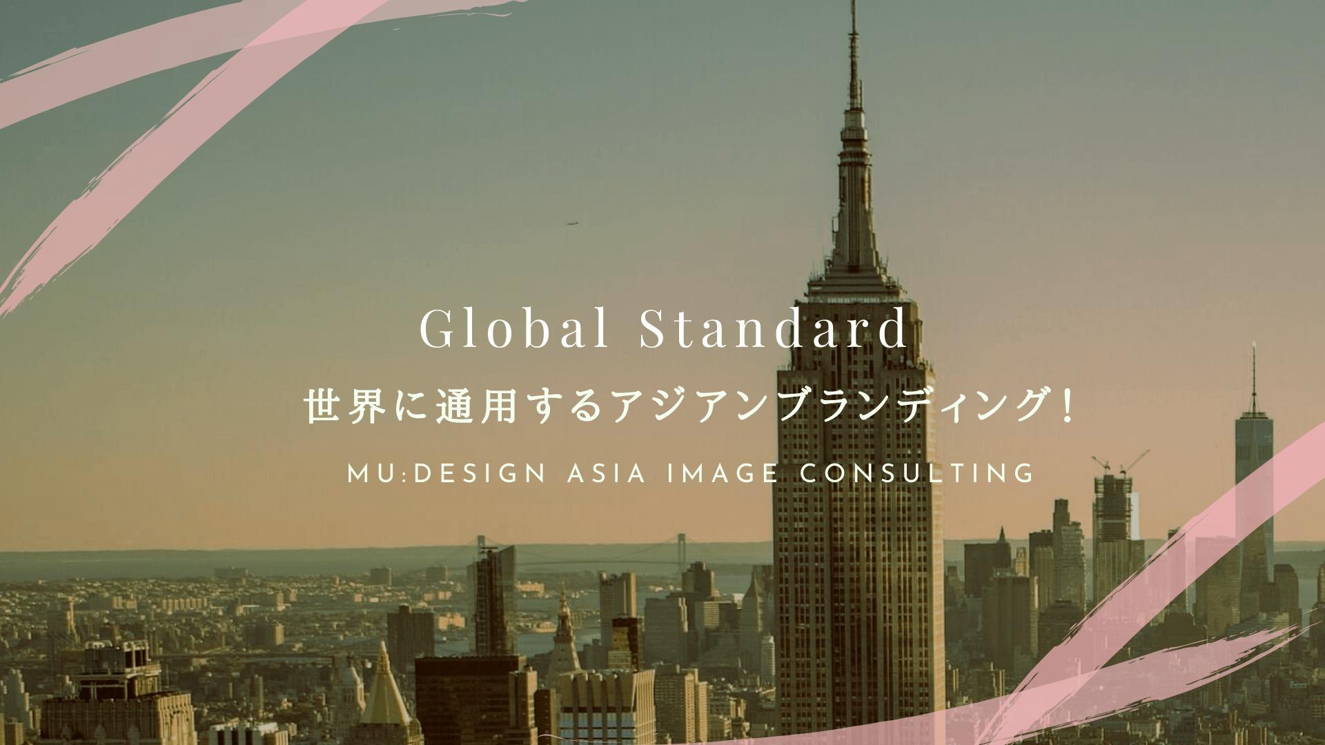 グローバルスタンダートなイメージコンサルティング