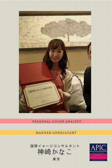MAIC認定国際イメージコンサルタント