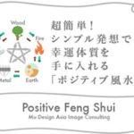 シンプル発想で幸運体質を手に入れる「ポジティブ風水」セミナーin広島