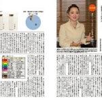 本日発行「Amusement Japan」に取材記事が掲載されました!
