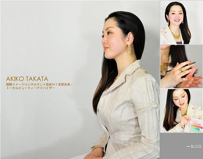 国際イメージコンサルタント協会AICI認定 イメージデザイナー                    Akiko TAKATA / Mu:Design-blogcaster