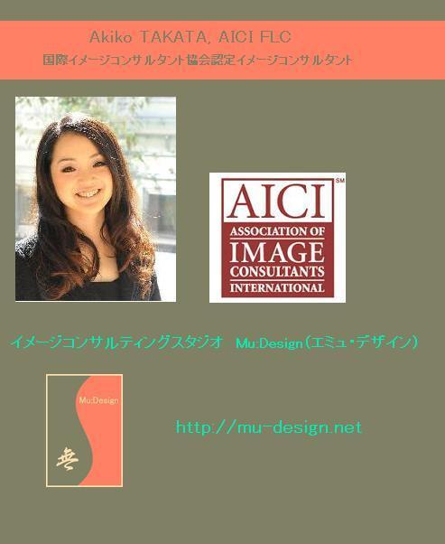 印象学を使って、なりたい自分になろう!国際イメージコンサルタント協会認定イメージコンサルタントAkiko TAKATA-sign