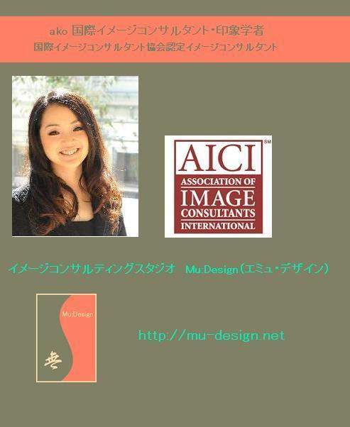 $印象学を使って、なりたい自分になろう!国際イメージコンサルタント協会認定イメージコンサルタント Akiko A. TAKATA
