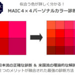 全て公開!MAICのパーソナルカラー理論について
