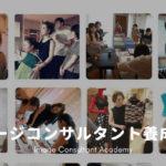 動画で解説:イメージコンサルタントの仕事