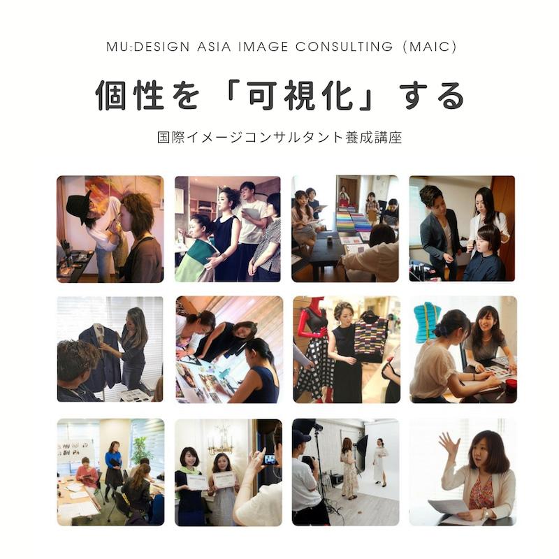 個性を「可視化」できるイメージコンサルタントMAIC