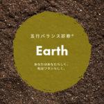 Earth(土)タイプはこんな人