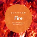 Fire(火)タイプはこんな人