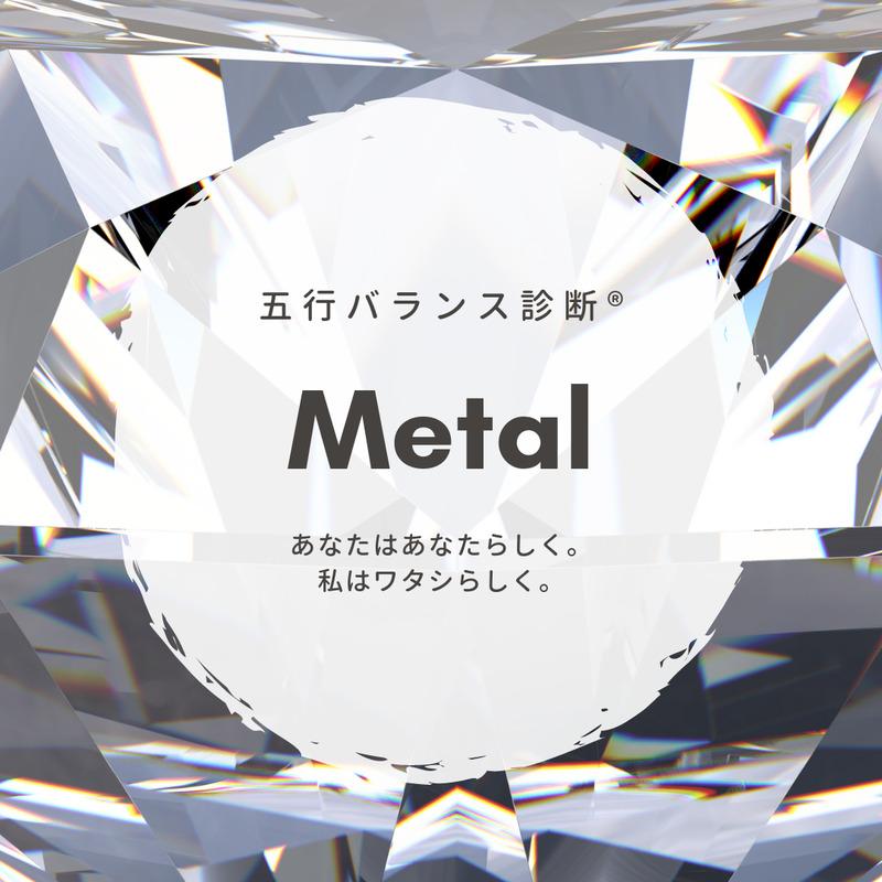 Metal(金)タイプはこんな人