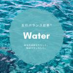 Water(水)タイプはこんな人