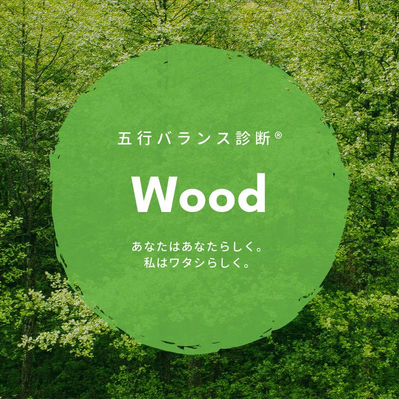Wood(木)タイプはこんな人