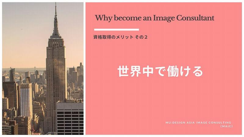 世界中で働ける仕事イメージコンサルタント