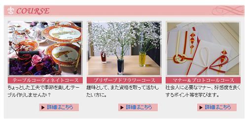 国際イメージコンサルタント協会AICI認定 イメージデザイナー                    Akiko TAKATA / Mu:Design-brightseason2