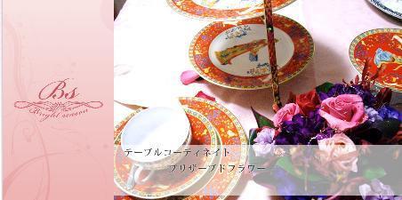 国際イメージコンサルタント協会AICI認定 イメージデザイナー                    Akiko TAKATA / Mu:Design-brightseason3