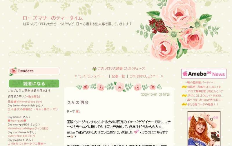 国際イメージコンサルタント協会AICI認定 イメージデザイナー                    Akiko TAKATA / Mu:Design-ローズマリーさんブログ