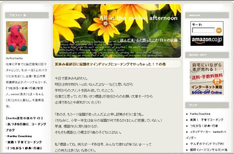 国際イメージコンサルタント協会AICI認定 イメージデザイナー                    Akiko TAKATA / Mu:Design-karikaさん