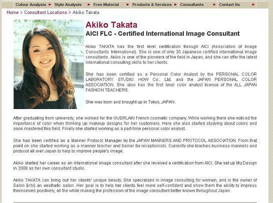 印象学を使って、なりたい自分になろう!国際イメージコンサルタント協会認定イメージコンサルタントAkiko TAKATA-TAIC